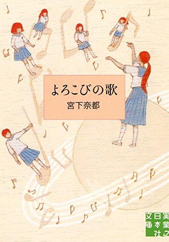 よろこびの歌 (実業之日本社文庫)
