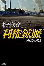 表紙: 利権鉱脈 小説ODA (角川書店単行本) | 松村 美香