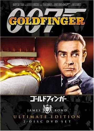 『007 ゴールドフィンガー』(1964年)