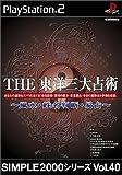 「THE 東洋三大占術 ~風水・姓名判断・易占~/SIMPLE2000シリーズ Vol.40」の画像