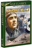 英空軍のアメリカ人 [DVD]