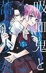 吸血鬼と薔薇少女 5 (りぼんマスコットコミックス)