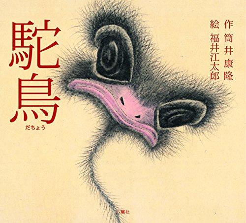 駝鳥 (Children & YA Books)