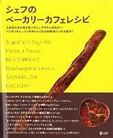 人気店のパンを自分で焼こう!  ベーカリーカフェレシピBOOK (MARBLE BOOKS)
