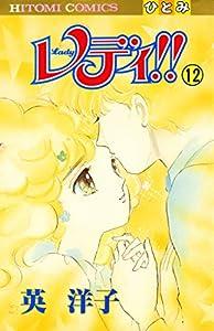 レディ!!(ひとみ・コミックス版) 12巻 表紙画像