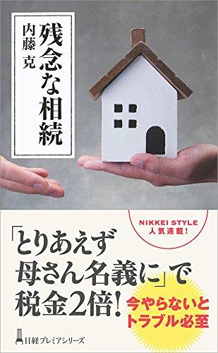 残念な相続 日経プレミアシリーズ