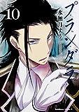 プランダラ (10) (角川コミックス・エース)
