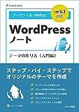 グーテンベルク時代のWordPressノート テーマの作り方(入門編) (EP NOTE SERIES)