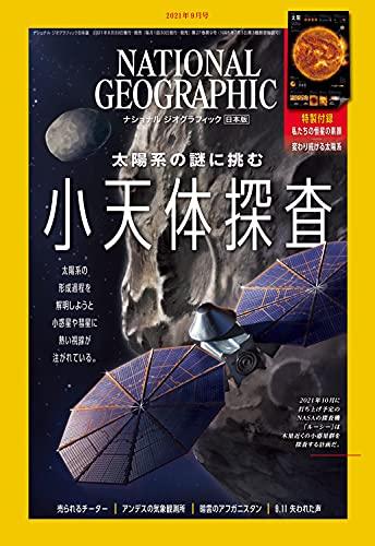 ナショナル ジオグラフィック日本版 2021年9月号<特製付録付き>[雑誌]