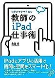 教師のiPad仕事術