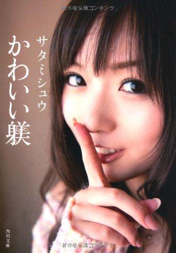 かわいい躾 (角川文庫)