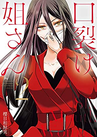 口裂け姐さん(2) (ガンガンコミックス pixiv)