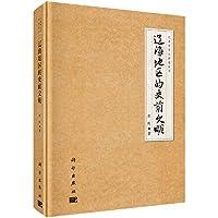 Liaohai area prehistoric civilization(Chinese Edition)