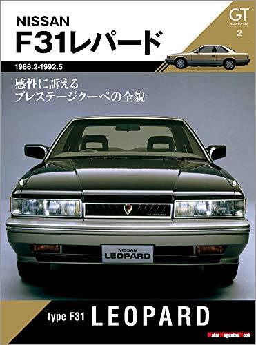 GT memories 2 F31 レパード (Motor Magazine Mook)
