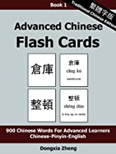 Advanced Chinese Flash Cards: Book 1 of 4 - 900 Frequent Chinese Words With Pinyin For Advanced Learners [Traditional Chin...