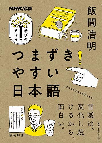 つまずきやすい日本語 NHK出版 学びのきほん