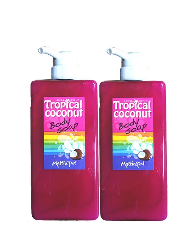 廃止する触手限界トロピカルココナッツ ボディソープ 600ml*2セット Tropical coconut Body Soap 加齢臭に!
