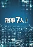 刑事7人 II DVD-BOX[PCBE-63642][DVD]