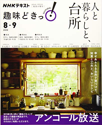 人と暮らしと、台所 (NHK趣味どきっ!)