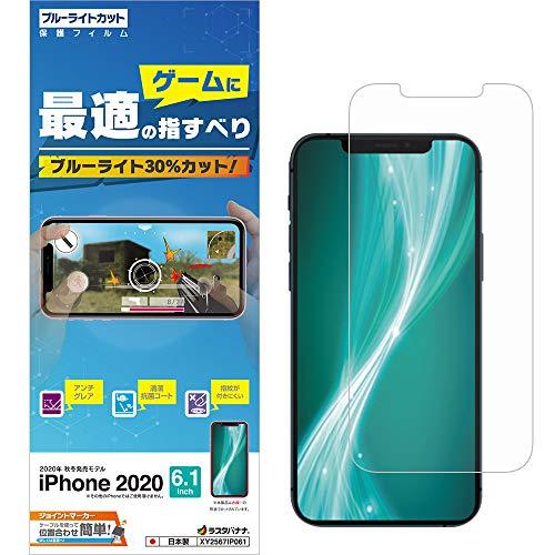 ラスタバナナ iPhone12 12 Pro 6.1インチ フィルム 全面保護 ブルーライトカット …