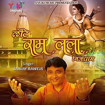 Laute Ram Lala Nijdham (Hindi Bhajan)