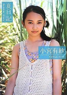 小宮有紗ファースト写真集「夏日記」