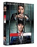 映画「ST赤と白の捜査ファイル」 [DVD] image
