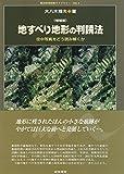増補版 地すべり地形の判読法 (防災科学技術ライブラリー・シリーズ)