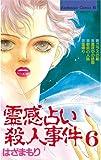 霊感占い殺人事件(6) (BE・LOVEコミックス)