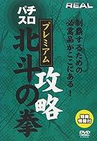 北斗の拳 プレミアム [DVD]