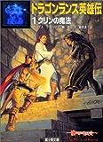 ドラゴンランス英雄伝〈1〉クリンの魔法 (富士見文庫―富士見ドラゴン・ノベルズ)