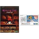 【メーカー特典あり】魔女の宅急便 オリジナル 卓上カレンダー2021付き [DVD]