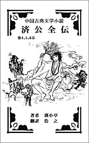 The Legend of Ji Gong (Japanese Edition)