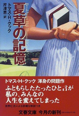 夏草の記憶 (文春文庫)