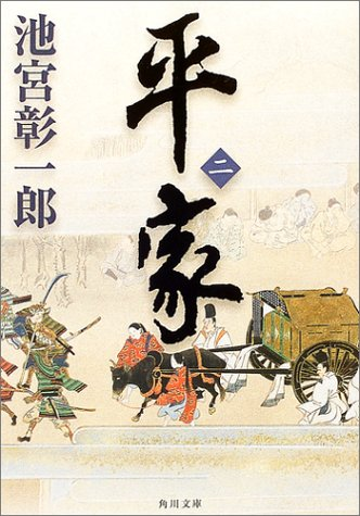 平家 (2) (角川文庫)