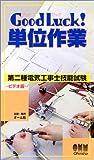 Good Luck!単位作業 第二種電気工事士技能試験-ビデオ版(VHS90分×1)- (<VHS>)