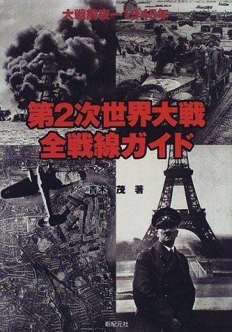 第2次世界大戦 全戦線ガイド―大戦前夜‐1945年