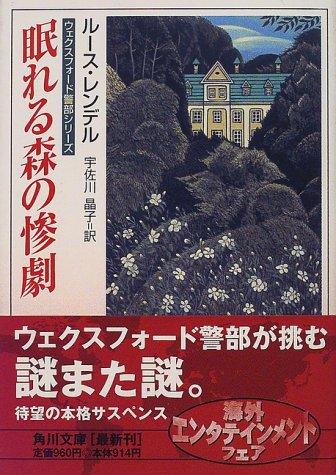 眠れる森の惨劇―ウェクスフォード警部シリーズ (角川文庫)の詳細を見る