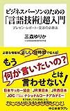 ビジネスパーソンのための「言語技術」超入門-プレゼン・レポート・交渉の必勝法 (中公新書ラクレ, 717)