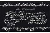 Almina | Islam | Gemälde | Wandbild | Yasin Surah | Schwarz & Gold | Aus Konterplatten | 80 cm x 50 cm x 3 cm