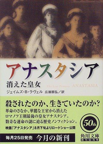 アナスタシア―消えた皇女 (角川文庫)の詳細を見る