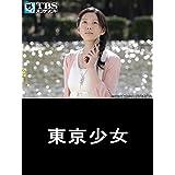 映画「東京少女」【TBSオンデマンド】