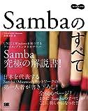 Sambaのすべて (The Samba Book)(高橋 基信)