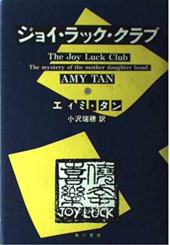 ジョイ・ラック・クラブの詳細を見る