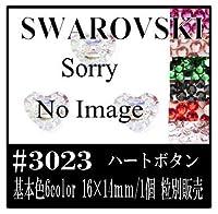 〈UVクラフトレジン〉 SWAROVSKI #3023 ハートクリスタルボタン基本カラー系16×14mm/1個 Buttona 粒別 ロザリン