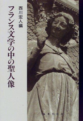 フランス文学の中の聖人像の詳細を見る