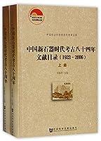 中国新石器时代考古八十四年文献目录(1923-2006上下)(精)/中国社会科学院老年学者文库