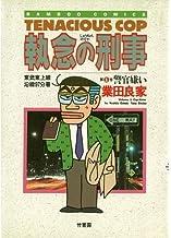 執念の刑事 1 (バンブー・コミックス)