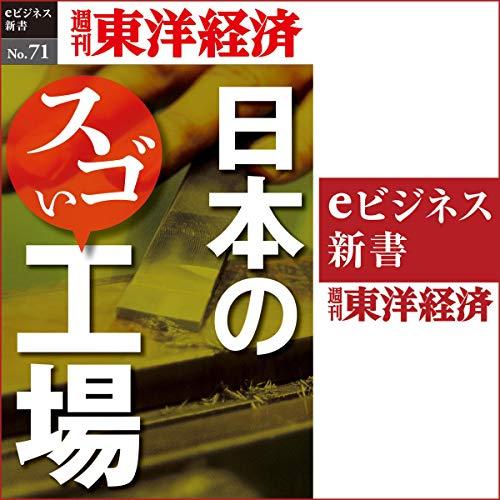 『日本のスゴい工場 (週刊東洋経済eビジネス新書No.71)』のカバーアート