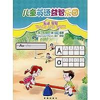 儿童英语益智乐园:描描 写写